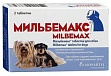 "Milbemax Tablets for Small Dogs - ""Мильбемакс"" таблетки от гельминтов для щенков и маленьких собак - 2 таблетки"